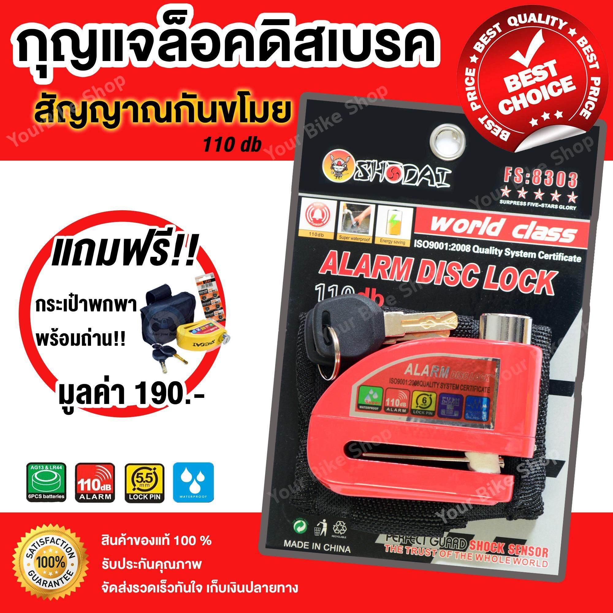ซื้อ ล็อคดิสเบรค กุญแจ ล็อคดิส มอเตอร์ไซด์ รถจักรยานยนต์ มีเสียง กันขโมย กันน้ำ Shodai 110 Db Red Color Shodai
