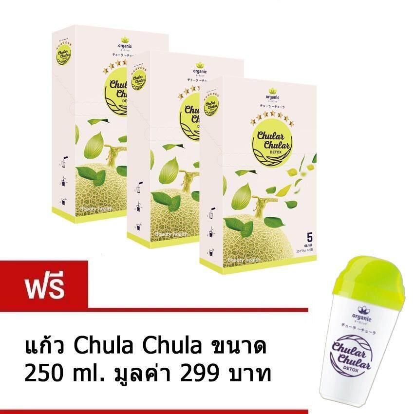 ขาย ซื้อ Chular Chular Detox ชูล่า ชูล่า ดีท๊อกซ์ 5 ซอง X 3 กล่อง แถมฟรี แก้ว Chula Chula ขนาด 250 Ml มูลค่า 299 บาท ใน ไทย