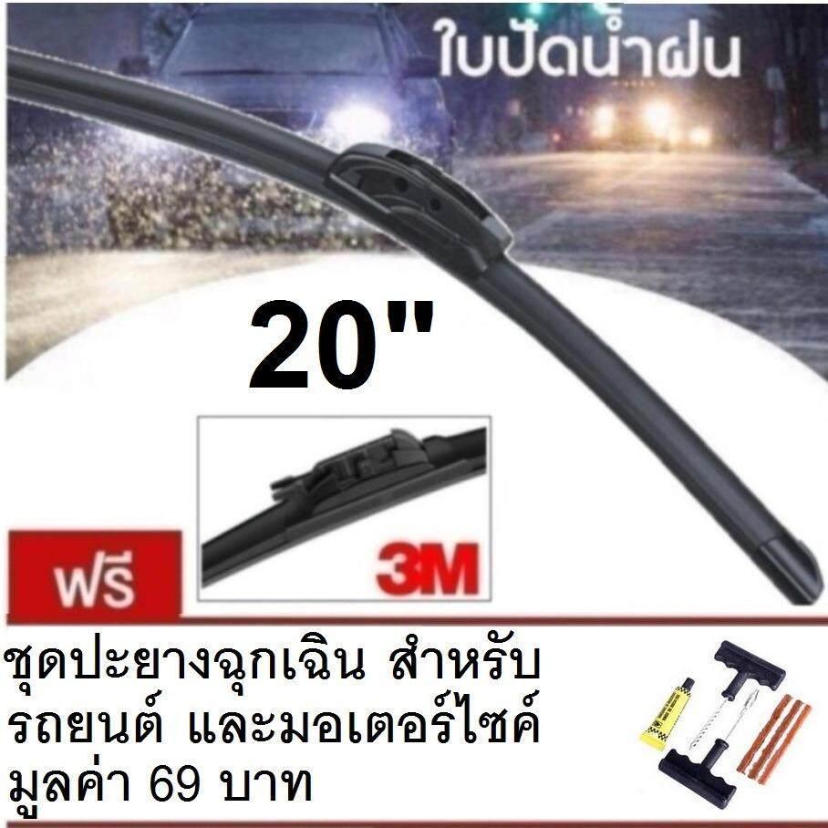 ราคา 3M ใบปัดน้ำฝน ขนาด 20 ก้านซิลิโคน Aerodynamic Wiper Blade ถูก