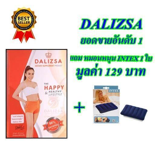 ทบทวน ยาลดความอ้วน Dalizsa ดาลิสซ่า ผลิตภัณฑ์อาหารเสริมควบคุมน้ำหนัก โดย ดีเจ ดาด้า ตัวช่วย ลดความอ้วน 1 กล่อง 30 แคปซูล แถมหมอนหนุน Intex มูลค่า 129 บาท