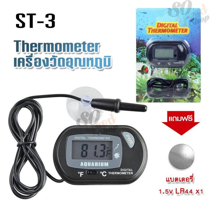 Aquarium Fish Tank Reptile Tank Thermometer ST-3 ที่จับอุณหภูมิ ตู้ปลา เครื่องวัดอุณหภูมิน้ำ ของเหลว สารเหลว ตู้ปลา ที่วัดอุณหภูมิน้ำสำหรับตู้ปลาแบบดิจิตอล ที่วัดอุณหภูมิ Thermometer ตู้ปลา บ่อปลา เครื่องวัดอุณหภูมิในตู้ปลา เครื่องวัดอุณหภูมิตู้ปลา