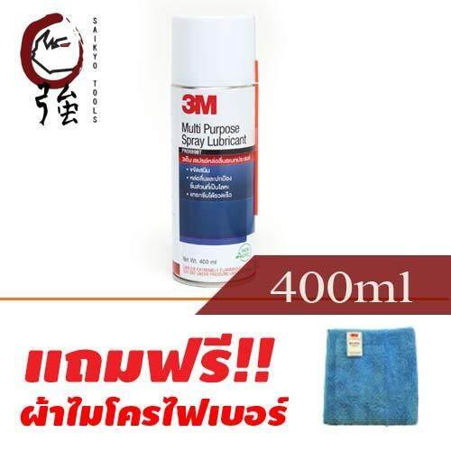 3M สเปรย์หล่อลื่นอเนกประสงค์\u008F 400ml (สูตรกลิ่นไม่ฉุน) (ฟรี! ผ้าไมโครไฟเบอร์) Multipurpose Spray Lubricant (3MMULSPRLUB400)