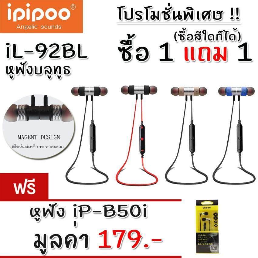 โปรโมชั่นพิเศษต้อนรับปีใหม่ ซื้อ 1 แถม 1 IPIPOO หูฟังบลูทูธ iL92BL แถม หูฟัง IPIPOO iP-B50i