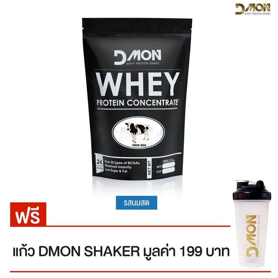 ขาย Dmon Whey Protein Concentrate Milk 1000G 2 2 Lbs เวย์โปรตีน คอนเซนเทรต นมสด 1000 กรัม 2 2 ปอนด์ ถูก ใน กรุงเทพมหานคร
