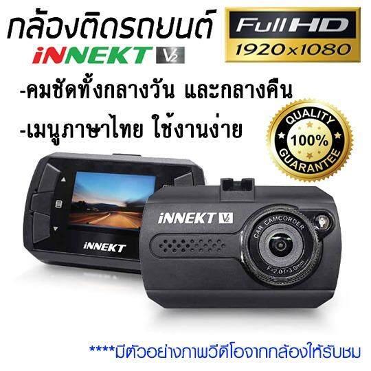 ราคา Innekt กล้องติดรถยนต์คมชัดสูง Full Hd แท้ เมนูภาษาไทย รุ่น V2 ราคาถูกที่สุด