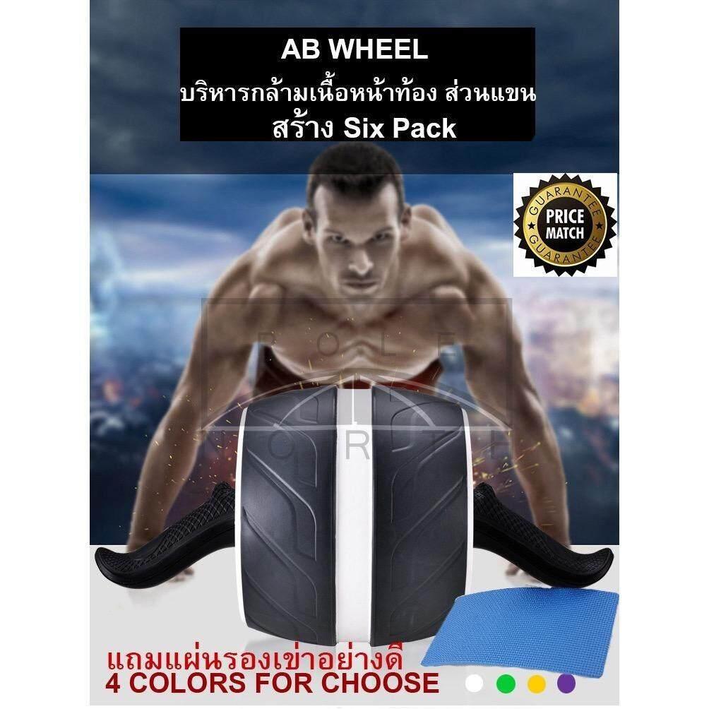 ขาย Ab Wheel Roller Exercise ลูกกลิ้งขนาดใหญ่ บริหารหน้าท้อง บริหารกล้ามท้อง สร้าง Six Pack ล้อกลิ้งเล่นกล้ามท้อง ลูกกลิ้ง ออกกำลังกาย รุ่น Abw 060Wh ขาว Dbr