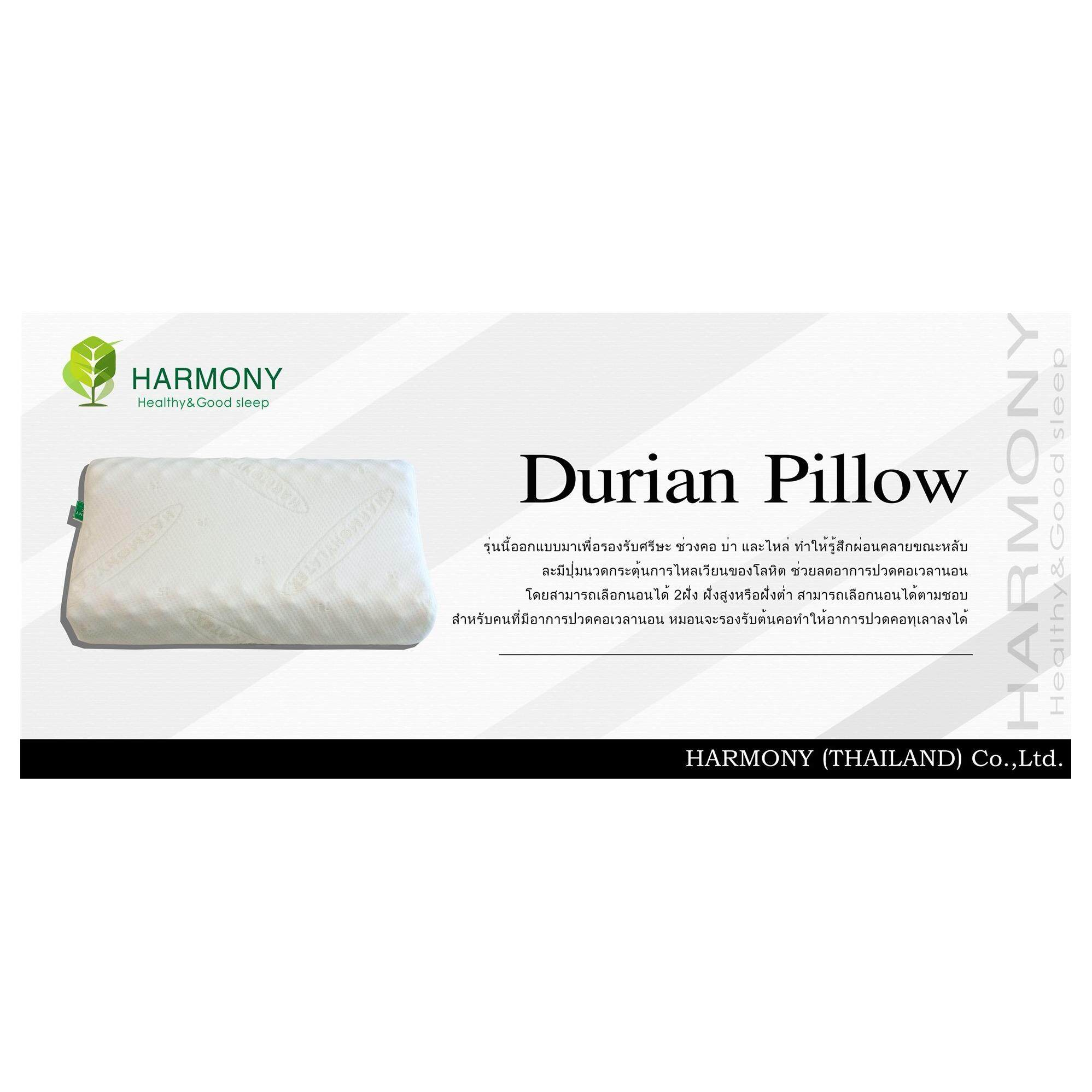 หมอนยางพารา Harmony Latex รุ่น Durian Pillow มีปุ่มนวด แก้ปวดคอ บ่า ไหล่ นอนหลับสบายตลอดคืน ไม่กรน คุณภาพดี ใช้ทนเกิน 10 ปี หมอนไม่ยุบ ไม่แบน ของแท้ 100% ยางพาราแท้ ไม่ผสม ส่งฟรีถึงมือคุณ แถมถุงผ้าช้อปปิ้งรักษ์โลก