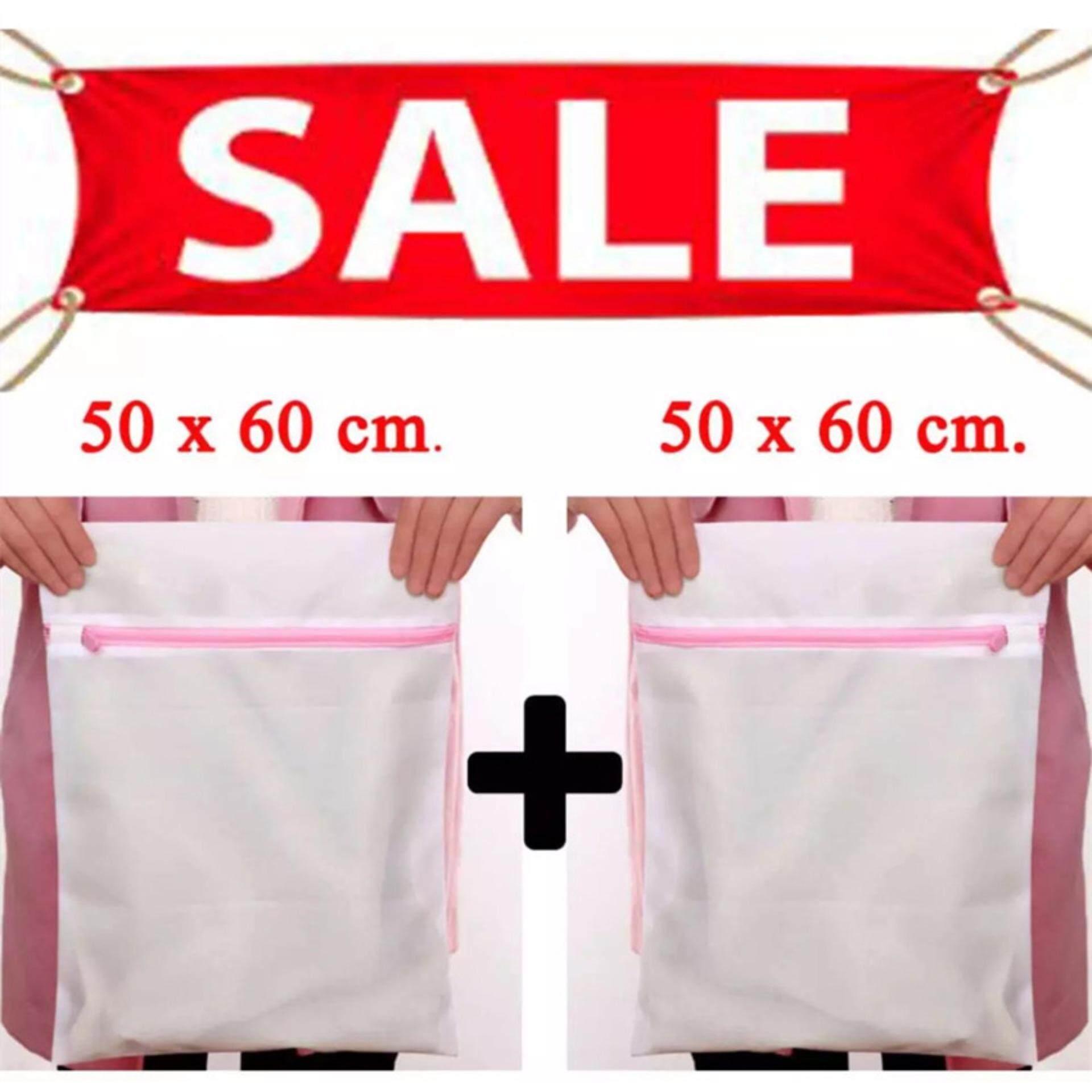 50x60 cm. ขนาดใหญ่ ถุงซักผ้า ถุงตาข่ายเนื้อละเอียด สำหรับซักถนอมผ้า ถุงซิป ถุงตาข่าย สำหรับชุดชั้นใน ถุงเท้าชั้นใน เสื้อผ้าที่ต้องการถนอม (2 ชิ้น)