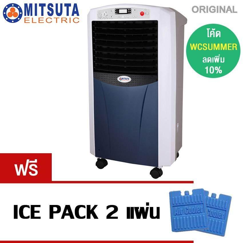 MITSUTA พัดลมไอเย็น 10-30 ตรม.รุ่นMEC80 (White/Blue)