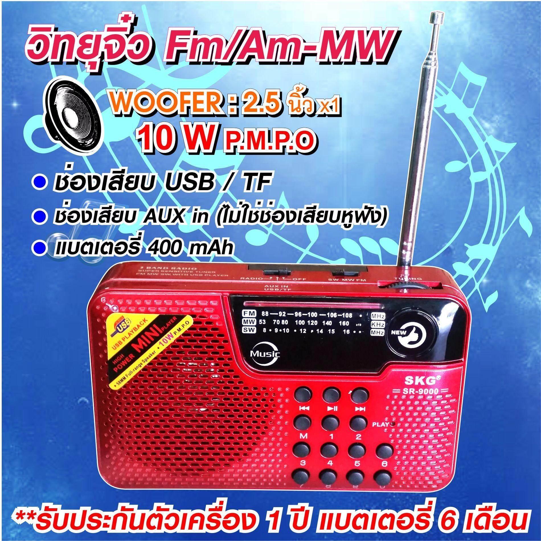 ส่วนลด Skg วิทยุจิ๋ว Usb Sd Card รุ่น Sr 9000 สีแดง