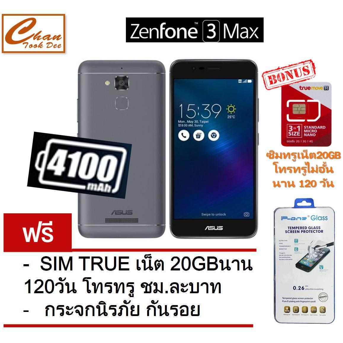 ราคา Asus Zenfone 3 Max 5 2 Zc520Tl แบต 4100Mah 16Gb Grey ฟรี กระจกนิรภัยกันรอย ซิมทรูเน็ต20Gb นาน 120 วัน โทรทรู ชม ละบาท ถูก