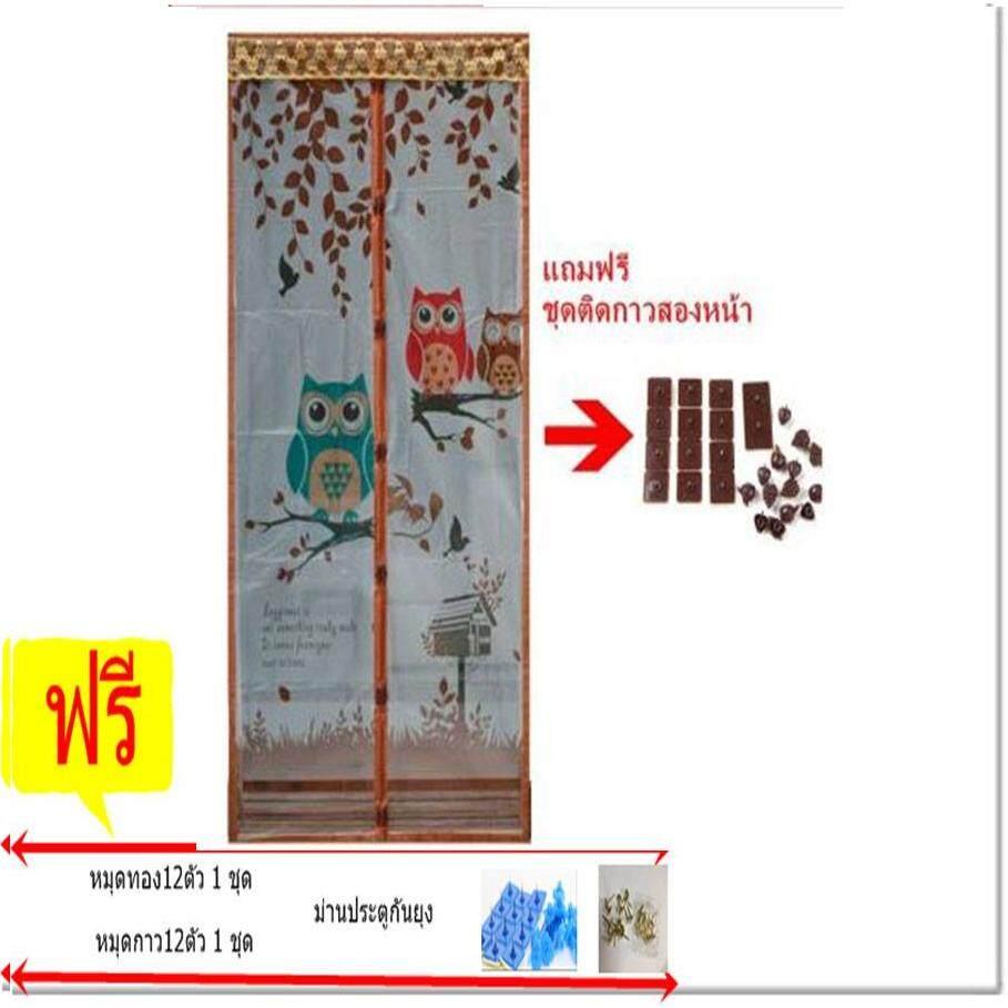 ทบทวน A มุ้งประตู มุ้งติดประตู กันยุง มุ้งลวดกันยุง Mosquito Net 1 ผืน Size 90X210Cm ติดตั้งง่าย ใช้งานสะดวก ปิดอัติโนมัติ รวดเร็ว คุณภาพสูง พร้อมส่ง ลายนกฮูก สีน้ำตาล