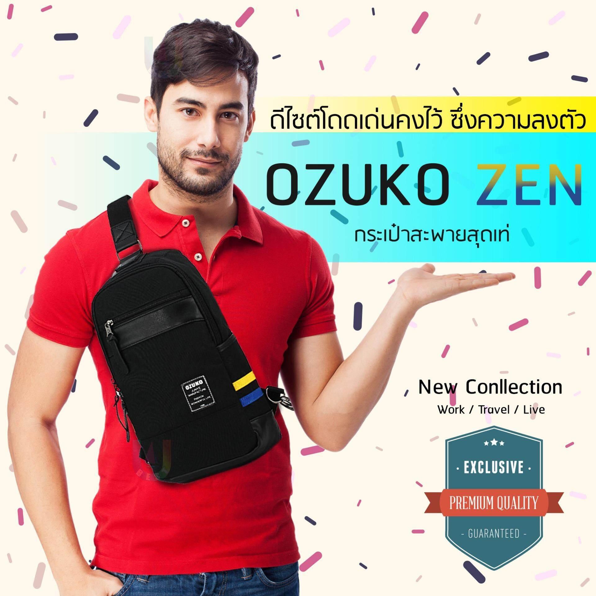 ขาย Ozuko Zen กระเป๋าคาดอก กระเป๋าสะพายข้าง ใส่tablet หยิบสะดวก สีดำ
