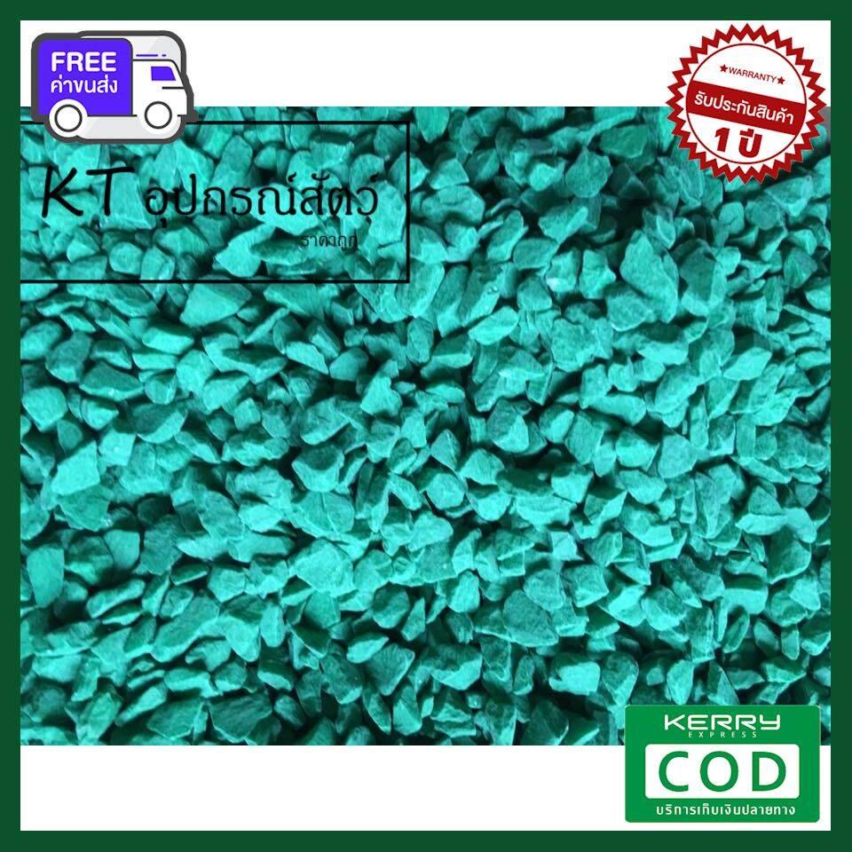 [ส่งฟรี ส่งไว] หินรองพื้นตู้ปลา สีเขียวฟ้ามุก ของแท้ คุณภาพดี ส่งไว ส่งทุกวัน ฟรี!! ของแถม