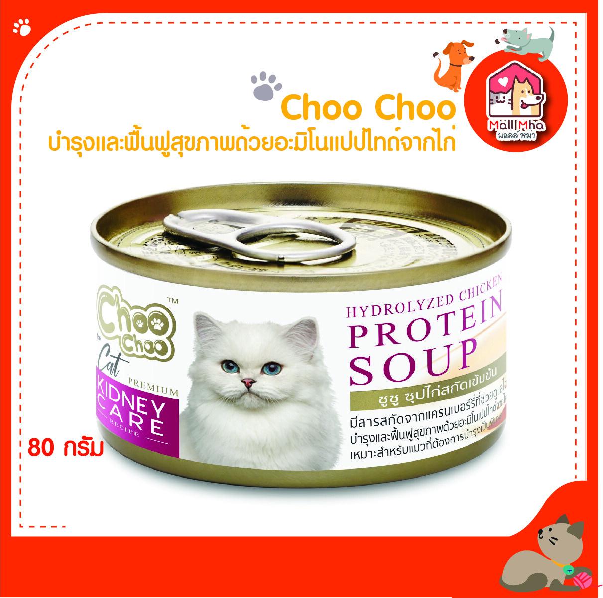 Choo Choo Chicken Soup Recips ชูชุ สูตรซุปไก่ บำรุงไต ขนาด 80 กรัม (สีชมพู).
