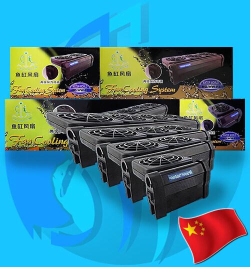 พัดลมตู้ปลา แรงกว่าJebo2เท่า ปรับแรงเบาได้ ปรับเอียงได้ Aquarium Fan Cooling Shengang WaterWorld  WW-F1 WW-F2 WW-F3 WW-F4