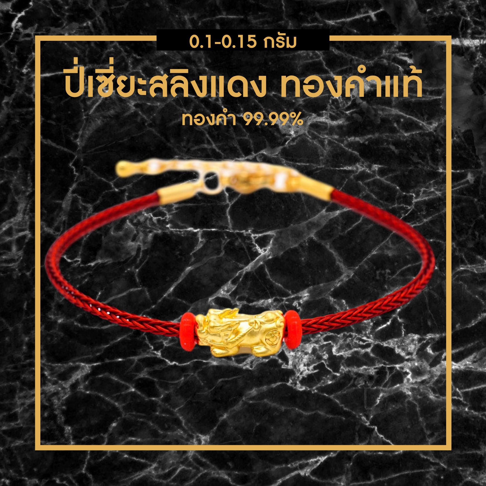 ข้อมือปี่เซียะ สลิงแดง น้ำหนักทอง 0.1-0.15กรัม ทองคำแท้ 99.9% (24k) ยาว 15 -17 Cm จัดส่งฟรี!!!.
