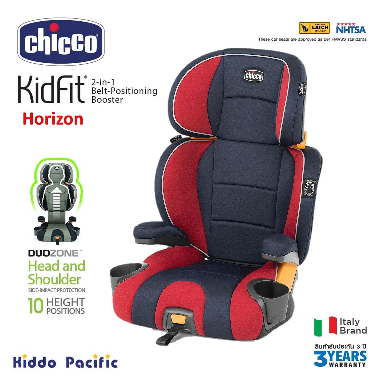 Chicco คาร์ซีท Kidfit Car Seat คาร์ซีทสำรับเด็กโต แบบ 2 In 1 สามารถถอดเป็นเบาะ Booster รองรับน้ำหนัก 15 - 50 กิโลกรัม.