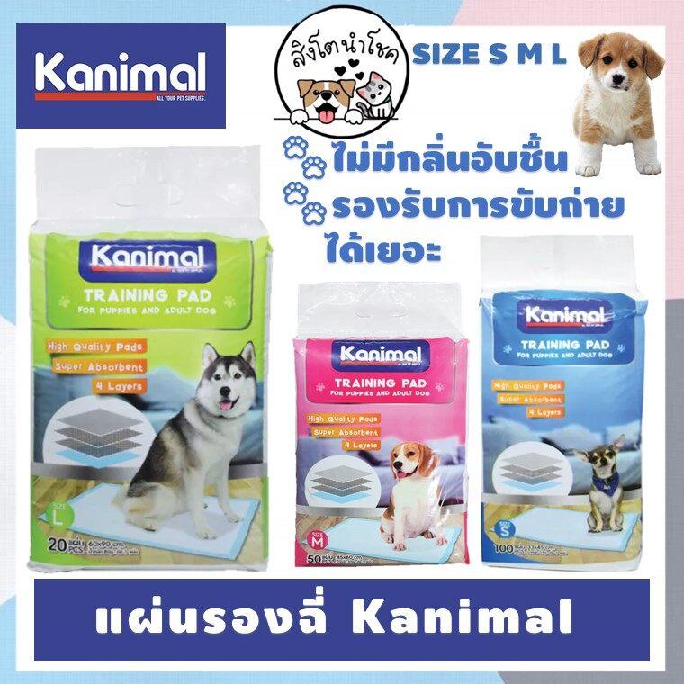 ??สิงโตนำโชค?? Kanimal Pad แผ่นรองฉี่คานิมอล ไซส์ S M L แผ่นรองฉี่สุนัข/แมว/สัตว์เลี้ยง แผ่นรองซับ แผ่นฝึกขับถ่าย.
