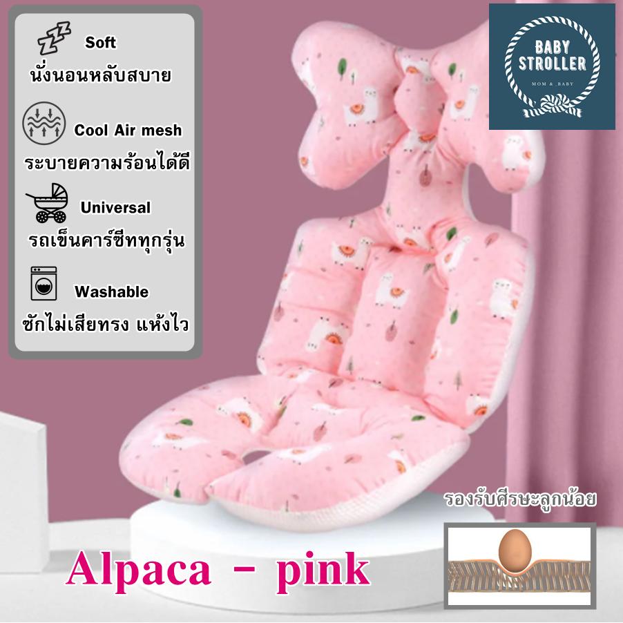 เบาะรองรถเข็น เบาะรองคาร์ซีท เบาะรองนอนเด็ก เบาะรองนั่งคาร์ซึท ลาย Alpaca Pink สีชมพู.