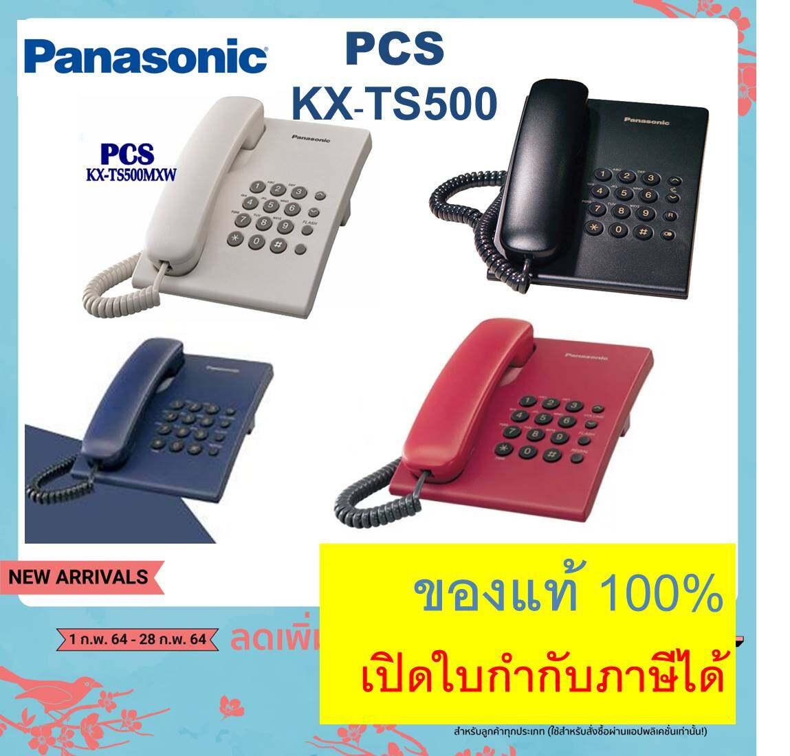 Panasonic Kx-Ts500mx โทรศัพท์รุ่นนิยม (single Line Telephone) ถูกมาก โทรศัพท์บ้าน สำนักงาน.