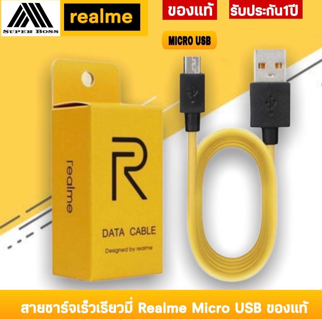 สายชาร์จสำหรับrealme Micro Usb ของแท้ Data Cable / Fast Charge ใช้ได้กับรุ่น เรียวมี5/ 5i, 5s/realme C2/c3/c1/ รับประกัน1ปี By Bossstore.