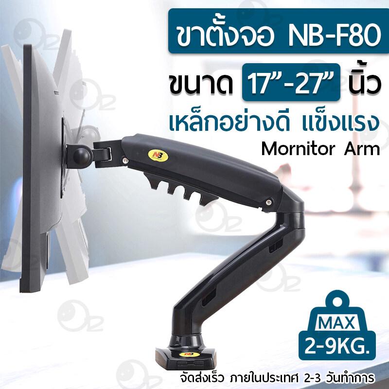 Orz – ขาตั้งจอคอม Nb F80 F160 Gas Spring ขาตั้งจอ ขายึดจอคอมพิวเตอร์ ขาตั้งจอคอมพิวเตอร์ ขาแขวนทีวี ขาตั้งจอคอม ขายึดจอคอม ขาตั้งจอ Monitor & Tv Stand Mount.