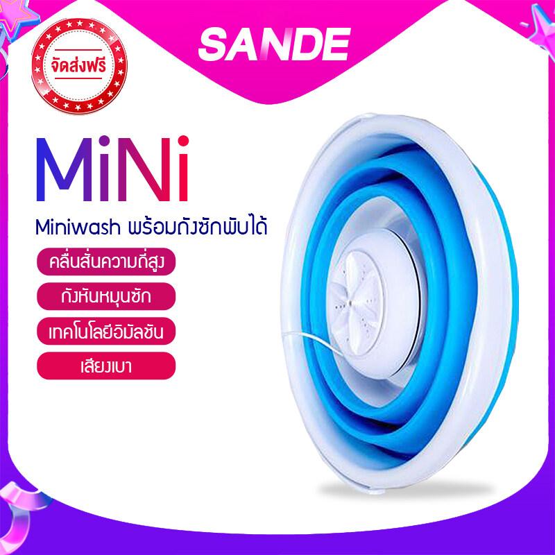 SANDEเครื่องซักผ้า Miniwash อุปกรณ์ซักผ้าไฟฟ้า พร้อมถังพับได้ ประหยัดพื้นที่ สายUSB เหมาะสำหรับผ้าชิ้นเล็กๆ ซักสะอาด