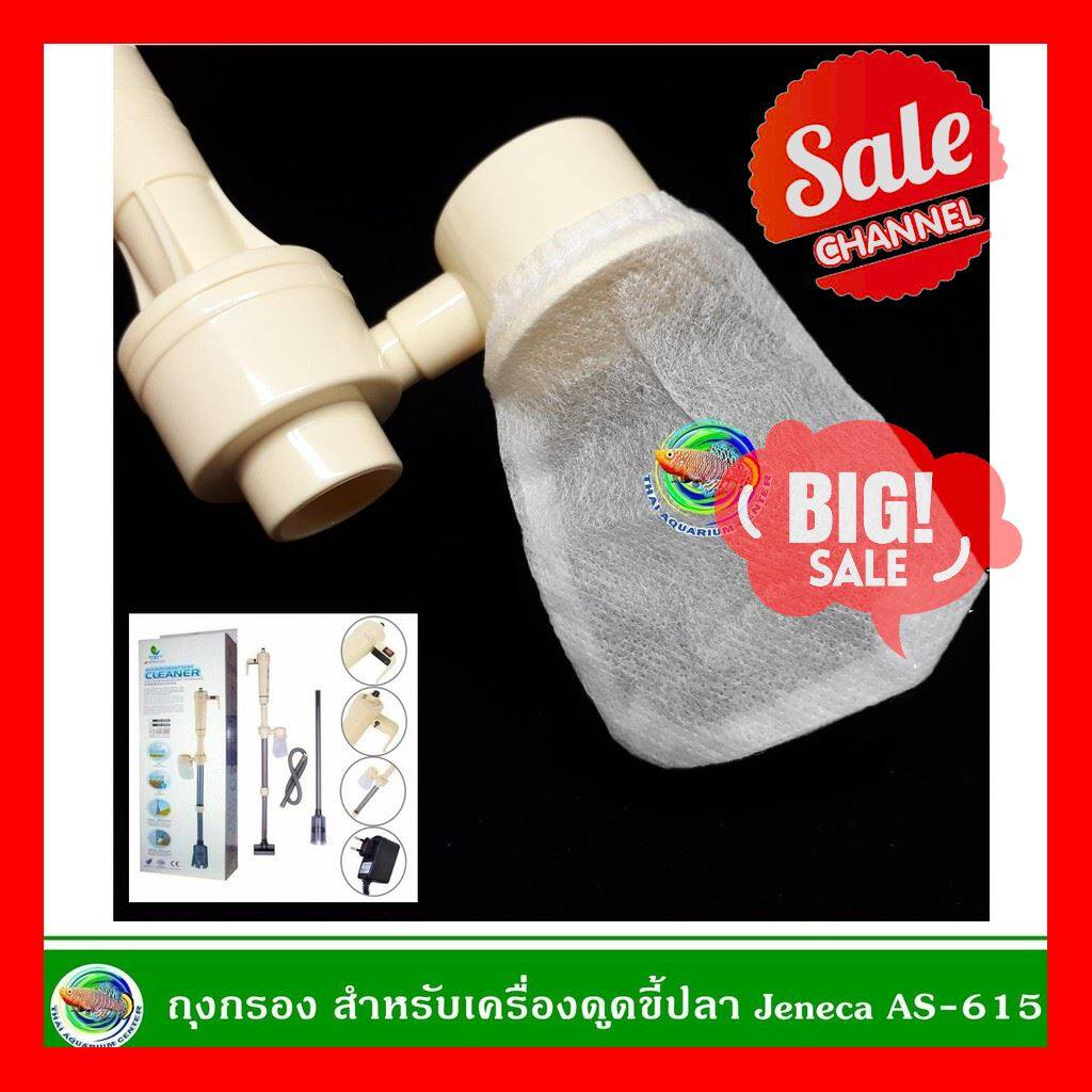 SALE !!ราคาสุดพิเศษ ## ถุงกรองสำหรับเครื่องดูดขี้ปลา Jeneca Filter Bag for Jeneca Aquarium Batery Cleaner AS-165A/165B ( 2 ชิ้น/แพ็ค) ##สัตว์เลี้ยงและอุปกรณ์สัตว์เลี้ยง