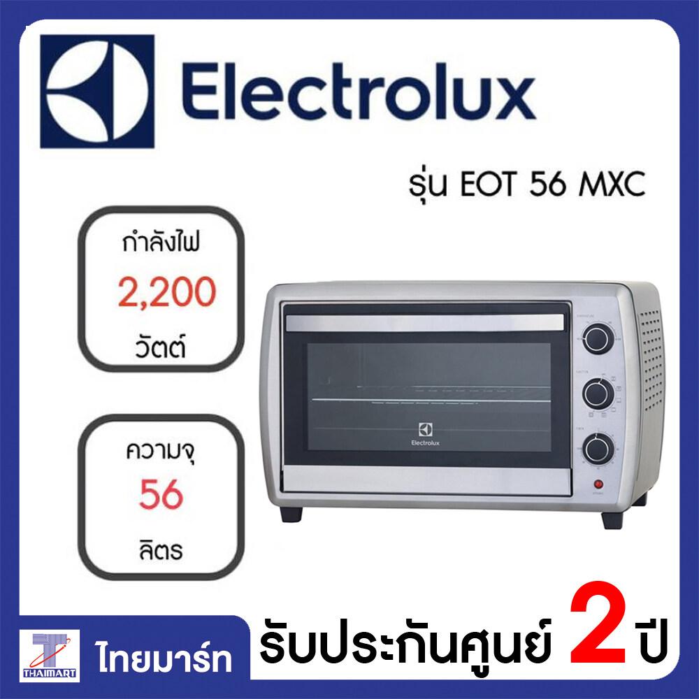 Electrolux เตาอบไฟฟ้า EOT56MXC ขนาด 56 ลิตร