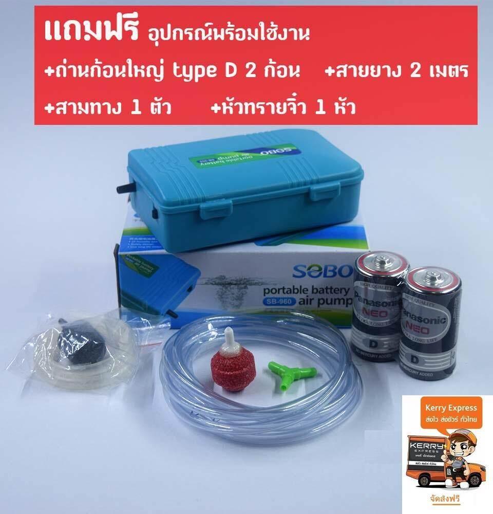 ปั้มลม ปั้มออกซิเจน ใส่ถ่าน พกพาได้ SOBO SB-960 (**ส่งฟรี Kerry**) และอุปกรณ์พร้อมใช้งาน  ใช้ตอนฉุกเฉิน ลดการสูญเสีย ปั๊มลม ตู้ปลา