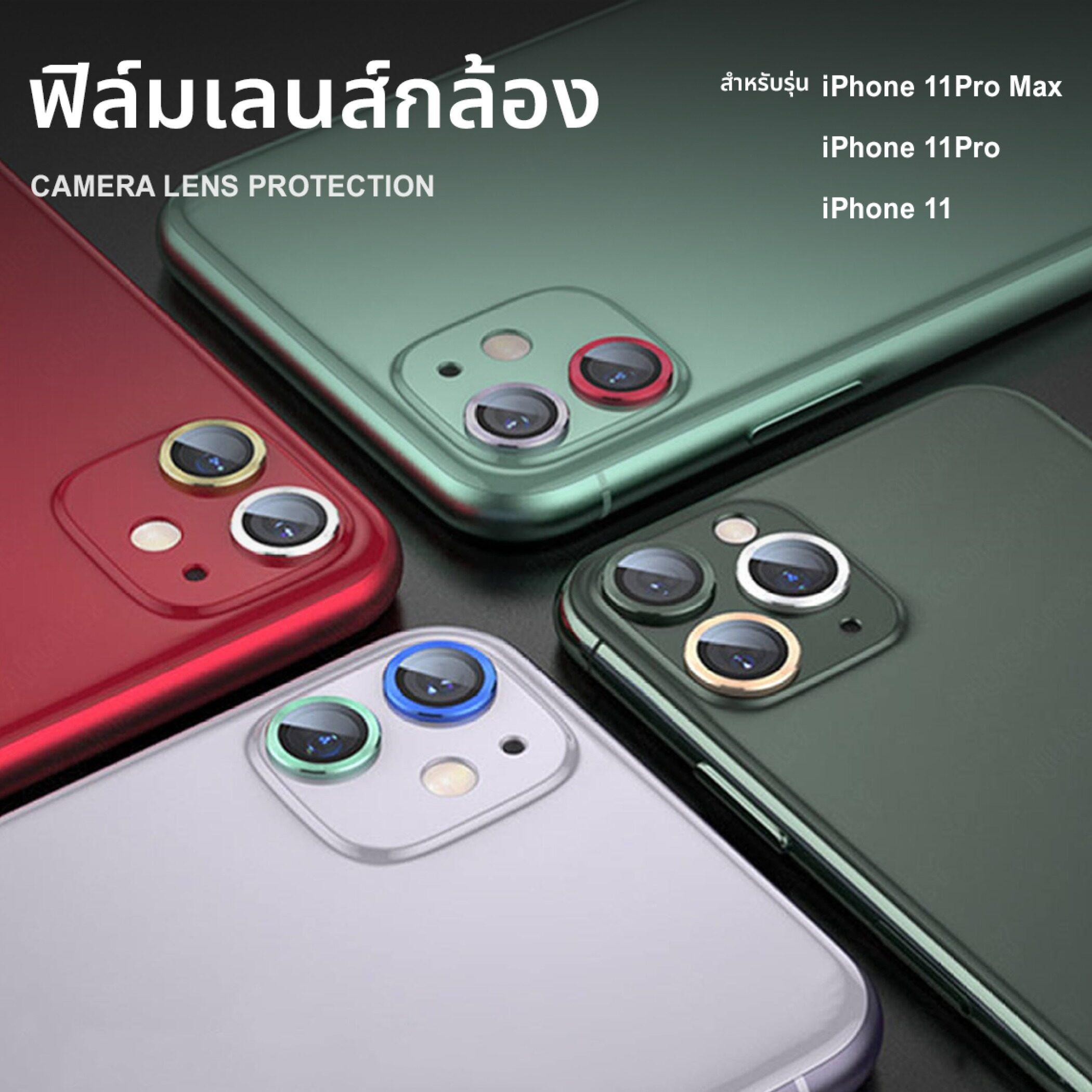 เลนส์กล้อง Iphone 11 ฟิล์มกล้อง Iphone 11 ฟิล์มกล้องไอโฟน11 ฟิล์มกล้อง Se 2020 ฟิล์มเลนส์กล้องไอโฟน 11 ฟิล์มกระจกเลนส์กล้อง เลนส์กล้อง Iphone 11 ฟิล์มวงแหวน ฟิล์มครอบเล.