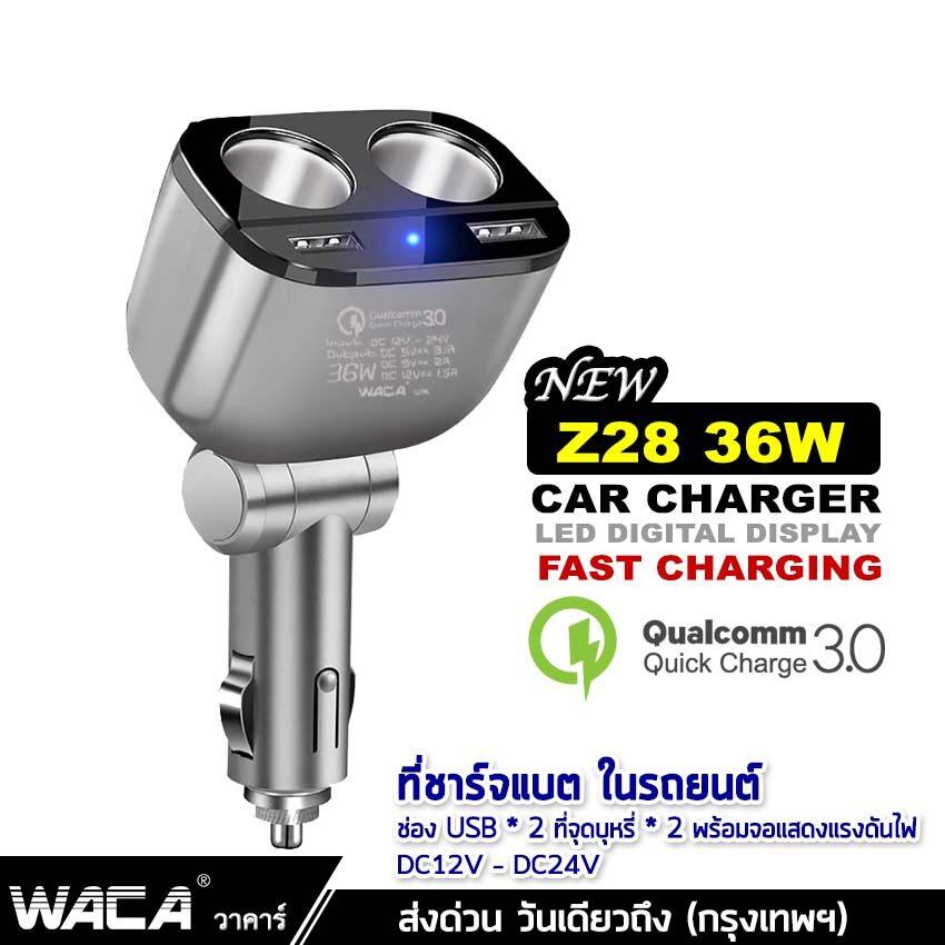 Waca New Z28 36w ที่ชาร์จมือถือในรถ หัวชาร์จเร็ว 3.1a Quick Charge 3.0 ที่ชาร์จในรถ ชาร์จมือถือ ชาร์จเร็ว แท้100% U38 ^cz.