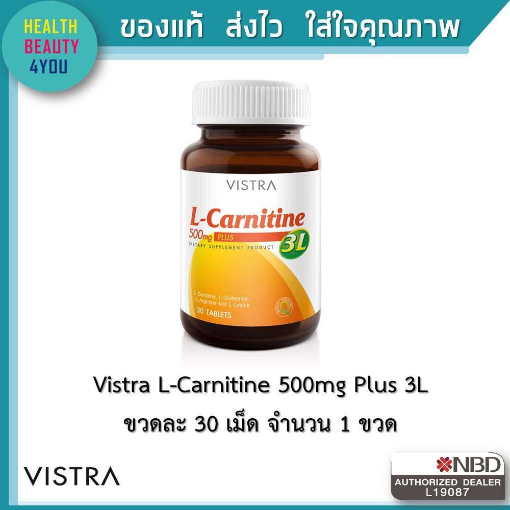 Vistra L-Carnitine 500mg Plus 3l (วิสทร้า แอล-คาร์นิทีน 500 มก. พลัส 3 แอล) 30เม็ด เร่งการขนส่งกรดไขมันเข้าสู่กระบวนการเผาผลาญ.