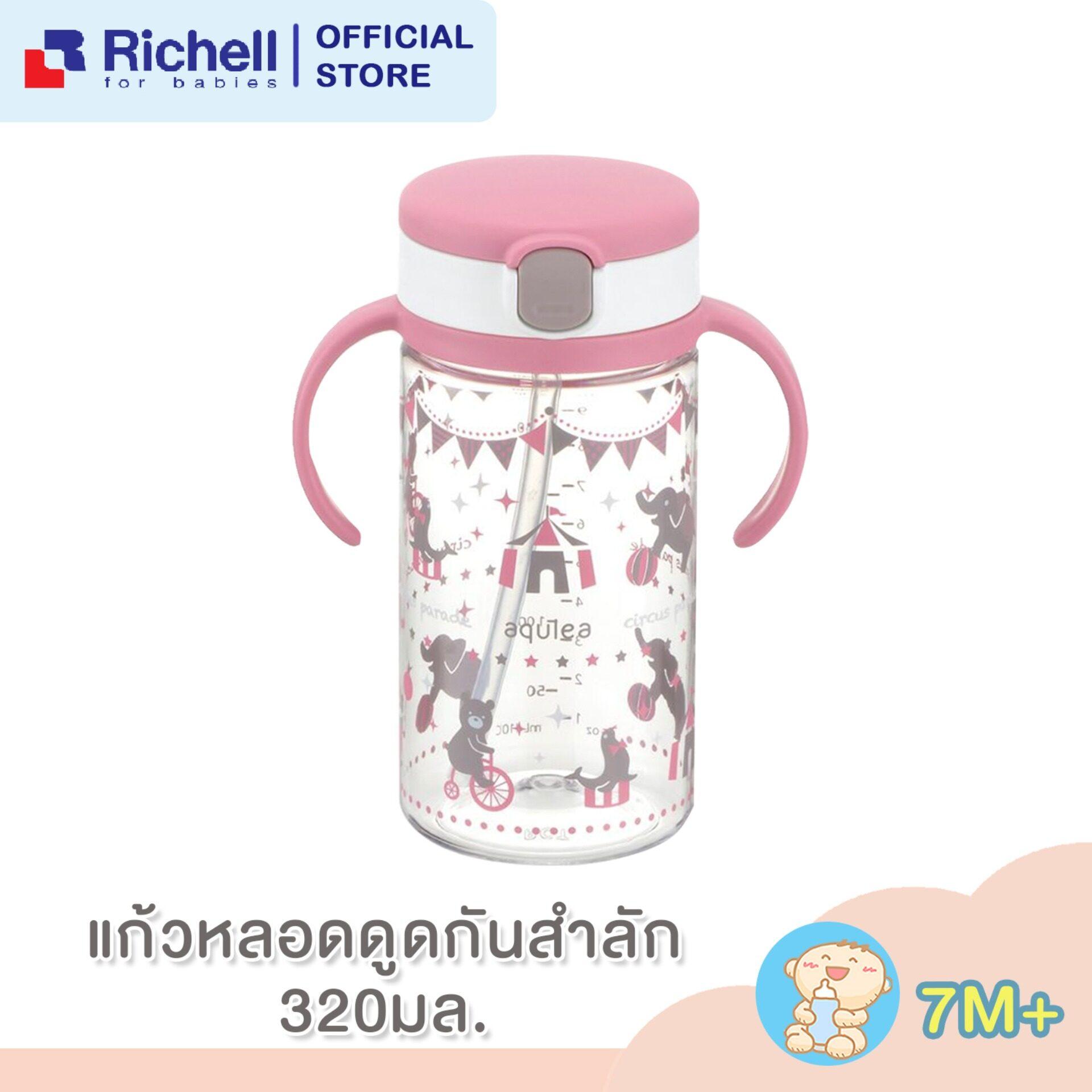 Richell ริเชล (ริชเชล/รีเชล) แก้วหลอดดูดกันสำลัก AQ Clear straw bottle mug 320R แก้วกันสำลัก แก้วสูญญากาศ ขนาด 320 ml พกพาสะดวก แก้วทรงสูง