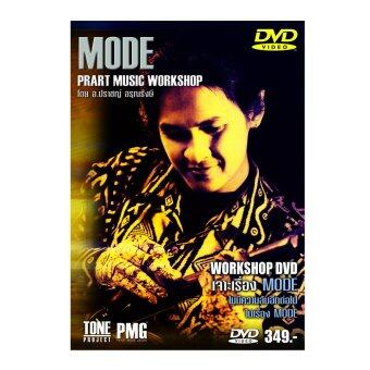 Harga MODE BY PRART (DVD)