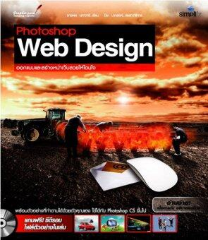 Harga Photoshop Web Design