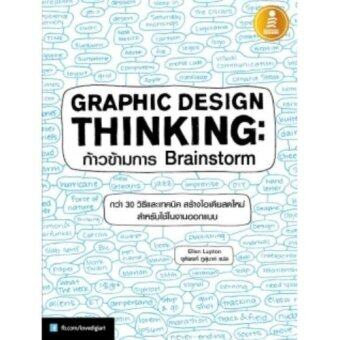Harga Graphic Design Thinking ก้าวข้ามการ Brainstorm