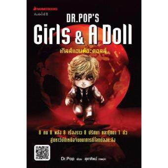 Harga Dr.Pop's Girls and A Doll