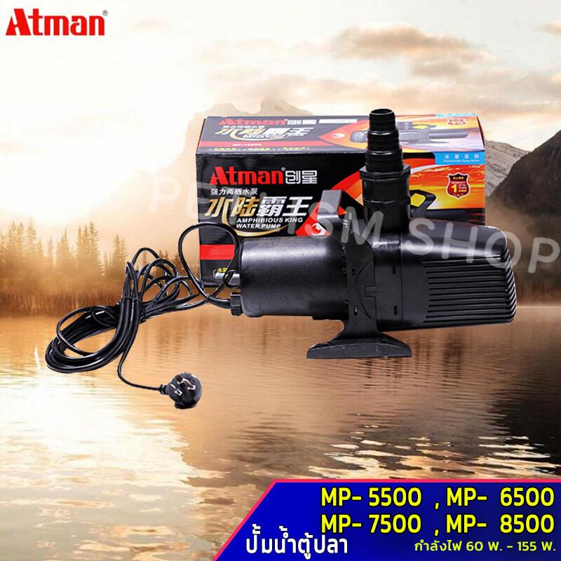 ปั๊มน้ำ ATMAN รุ่นMP-5500 MP-6500 MP-7500 MP-12000