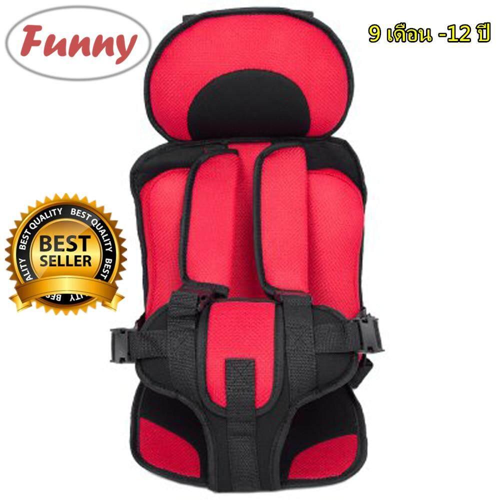 Funny.Shop Premium Kids car seat คาร์ซีทพกพา คาร์ซีท ที่นั่งในรถสำหรับเด็ก อายุ 9 เดือน - 12 ปีสำหรับเด็กวัยหัดเดิน
