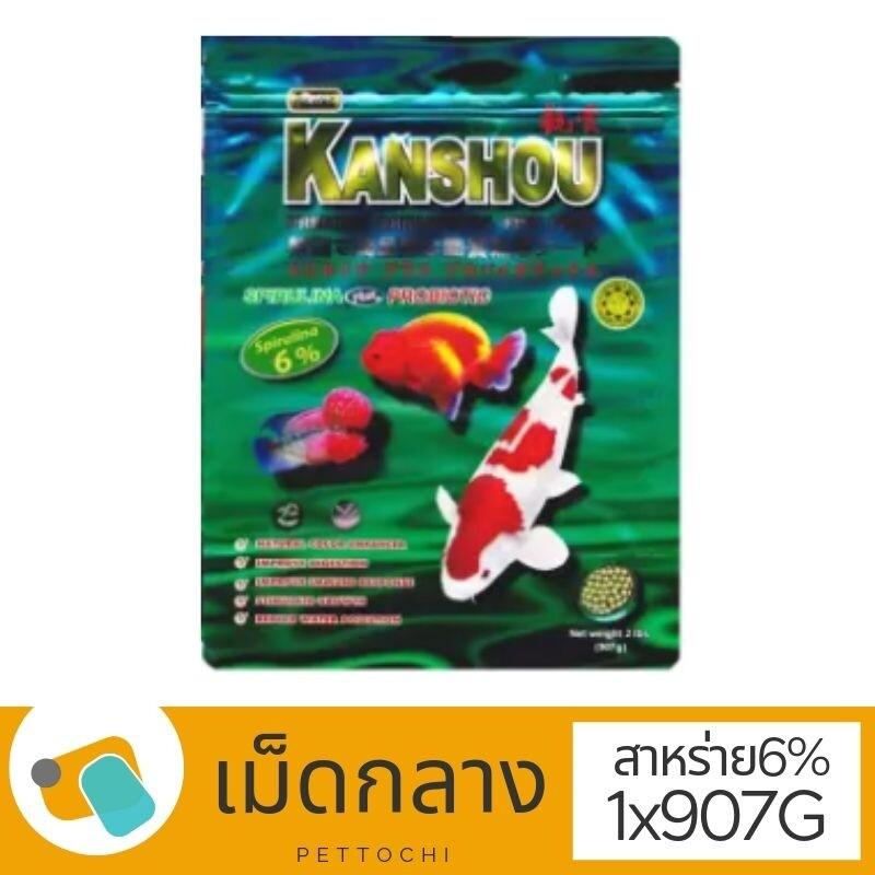 Kanshou อาหารปลาสวยงาม 907 G คันโช สูตรสาหร่าย 6% เม็ดกลาง-Medium Pellet