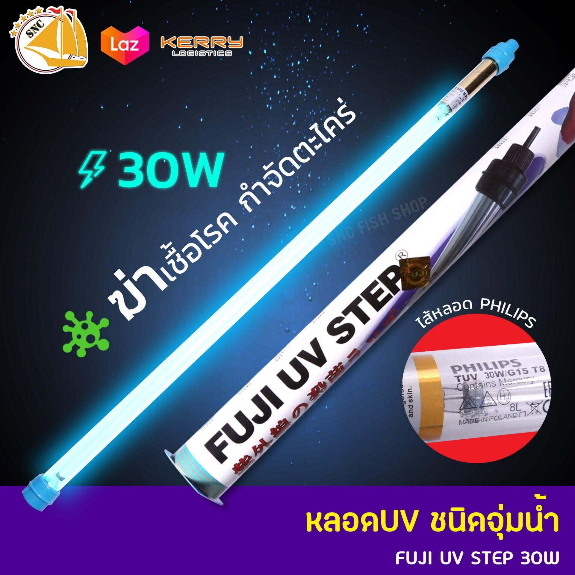 FUJI UV STEP 30W หลอด UV ชนิดจุ่มน้ำ ไส้หลอดPhilips