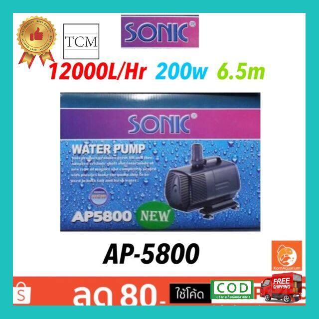 โปรโมชั่นสุดคุ้ม โค้งสุดท้าย SONIC AP 5800 (รุ่นใหม่) ปั๊มน้ำบ่อปลา ปั้มน้ำพุ-น้ำตก
