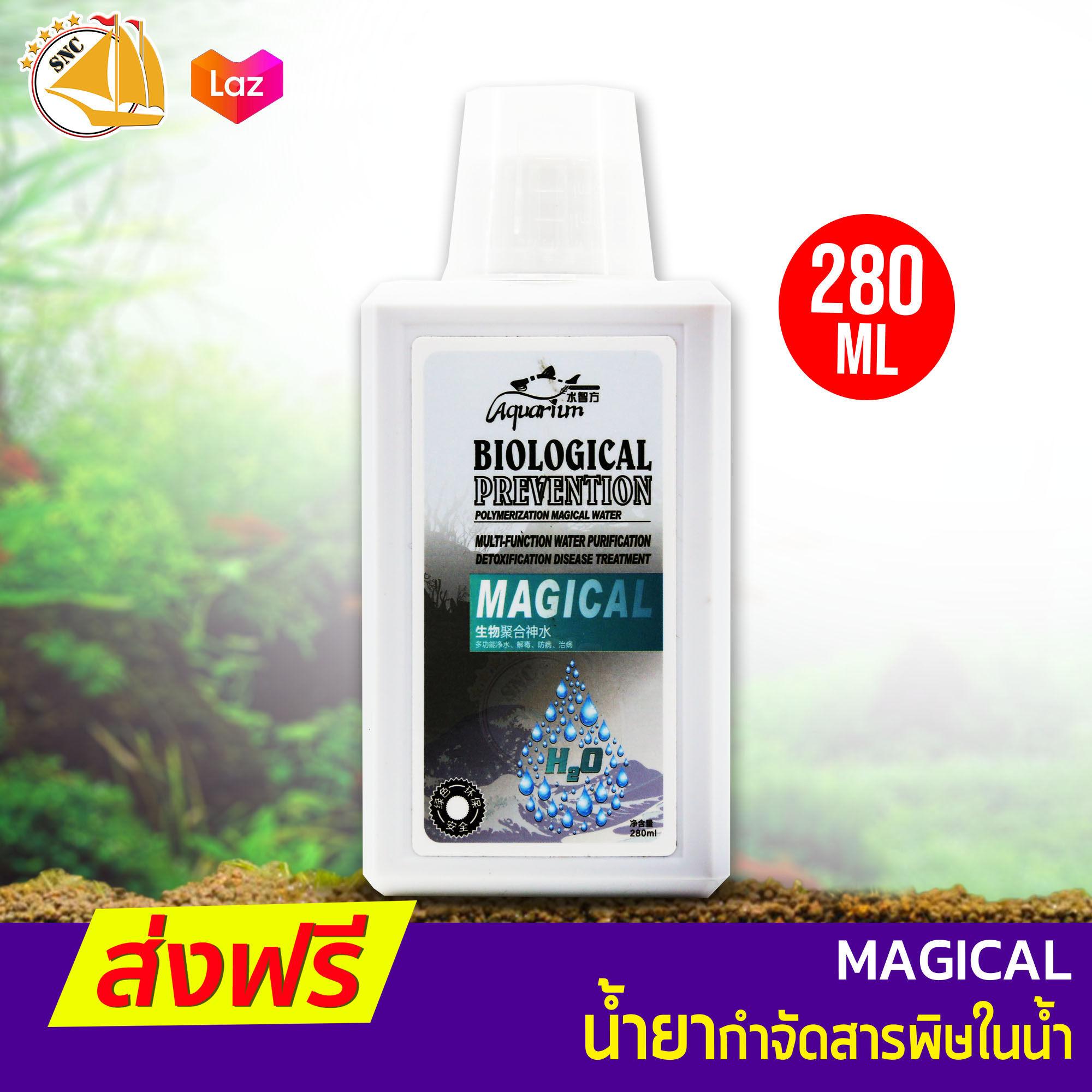 BIOLOGICAL Aquarium Magical กำจัดสารพิษในน้ำ ทำให้น้ำสะอาด ป้องกันโรค บรรจุ 280 ml