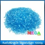 หินสี หินแก้ว ตกแต่งตู้ปลา 1000g สีฟ้า เนื้อใสสวยงาม
