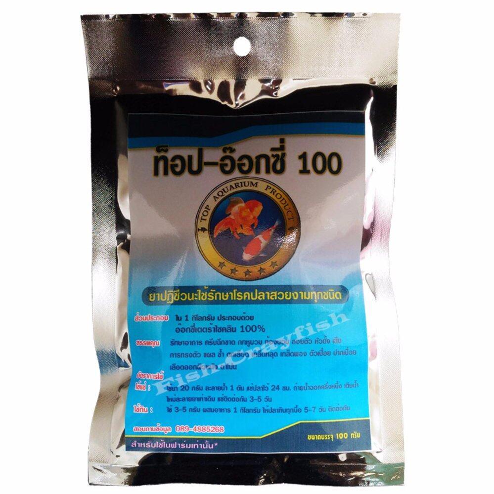 Fish-Crayfish เวชภัณฑ์รักษาอาการป่วยจากแบคทีเรีย เช่น แผลสด ช้ำเลือด ตกเลือด เกล็ดหลุดหรือพอง สำหรับปลาคาร์พ ปลาทองและปลาสวยงามทุกชนิด ขนาด 100 กรัม