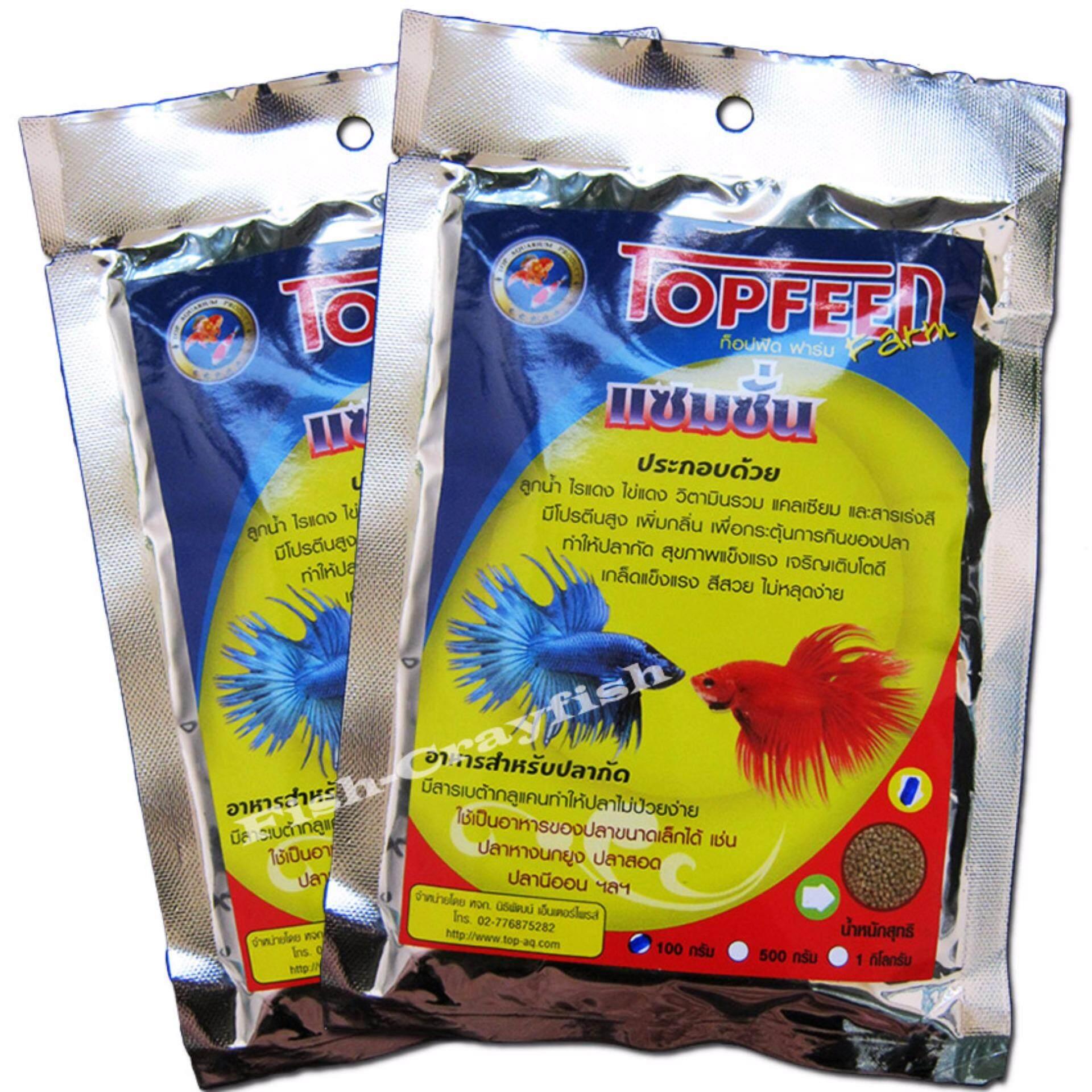 Fish-Crayfish 2 แพ็ค อาหารปลากัดชนิดลอยน้ำคุณภาพดี โปรตีนสูง มีสาหร่ายช่วยเร่งสี ขนาด100 กรัม จำนวน 2 แพ็ค