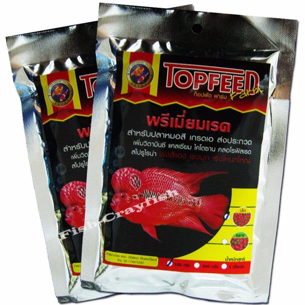 Fish-Crayfish 2 แพ็ค อาหารปลาหมอสีครอสบรีทFlowerHorn สูตรเร่งโต เร่งโหนก(เม็ดกลาง/M) โปรตีน45% ขนาด 100 กรัม x 2 แพ็ค