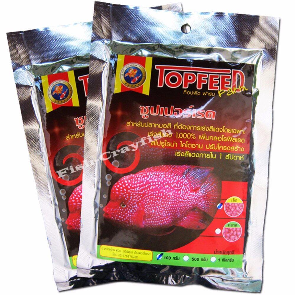 Fish-Crayfish 2 แพ็ค อาหารปลาหมอสีครอสบรีทFlowerHorn(เม็ดกลาง/M) สูตรเร่งสี เร่งมุก ไม่มีฮอร์โมน ขนาด100 กรัม